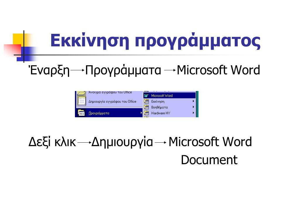 Εκκίνηση προγράμματος Έναρξη Προγράμματα Microsoft Word Δεξί κλικ Δημιουργία Microsoft Word Document