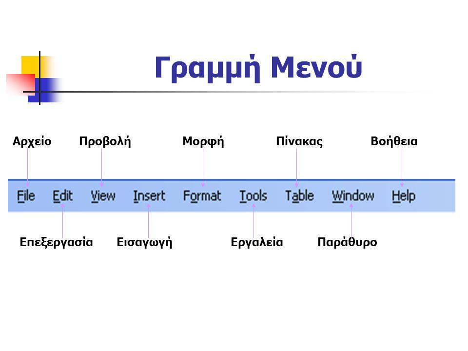 Γραμμή Μενού Αρχείο Προβολή Μορφή Πίνακας Βοήθεια Επεξεργασία Εισαγωγή Εργαλεία Παράθυρο
