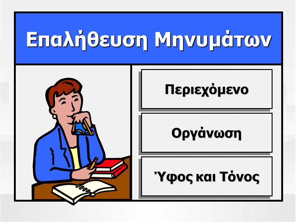 Επαλήθευση Μηνυμάτων ΠεριεχόμενοΠεριεχόμενο ΟργάνωσηΟργάνωση Ύφος και Τόνος