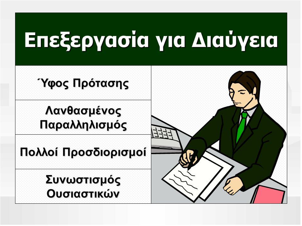 Επεξεργασία για Διαύγεια Ύφος Πρότασης ΛανθασμένοςΠαραλληλισμός Πολλοί Προσδιορισμοί ΣυνωστισμόςΟυσιαστικών