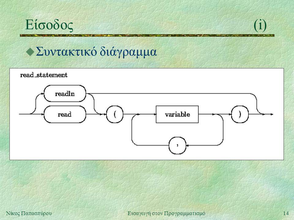 14Νίκος Παπασπύρου Εισαγωγή στον Προγραμματισμό Είσοδος(i) u Συντακτικό διάγραμμα