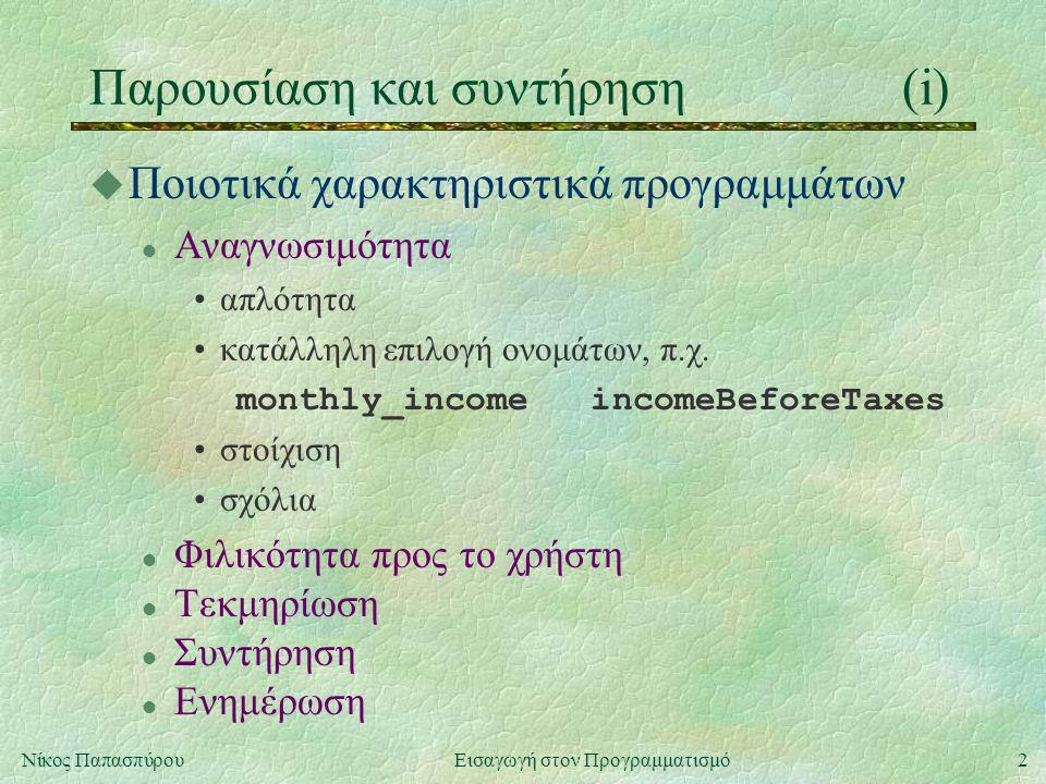2Νίκος Παπασπύρου Εισαγωγή στον Προγραμματισμό Παρουσίαση και συντήρηση(i) u Ποιοτικά χαρακτηριστικά προγραμμάτων l Αναγνωσιμότητα απλότητα κατάλληλη