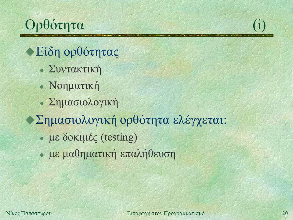 20Νίκος Παπασπύρου Εισαγωγή στον Προγραμματισμό Ορθότητα(i) u Είδη ορθότητας l Συντακτική l Νοηματική l Σημασιολογική u Σημασιολογική ορθότητα ελέγχετ