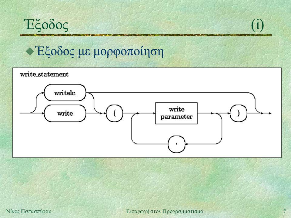7Νίκος Παπασπύρου Εισαγωγή στον Προγραμματισμό Έξοδος(i) u Έξοδος με μορφοποίηση