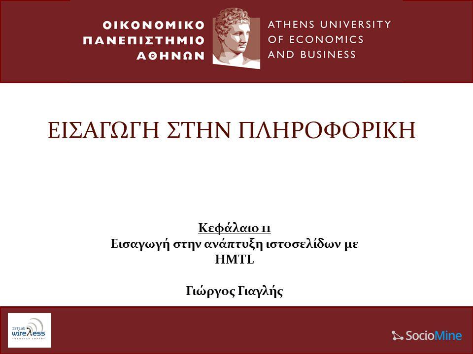 ΕΙΣΑΓΩΓΗ ΣΤΗΝ ΠΛΗΡΟΦΟΡΙΚΗ Κεφάλαιο 11 Eισαγωγή στην ανάπτυξη ιστοσελίδων με HMTL Γιώργος Γιαγλής