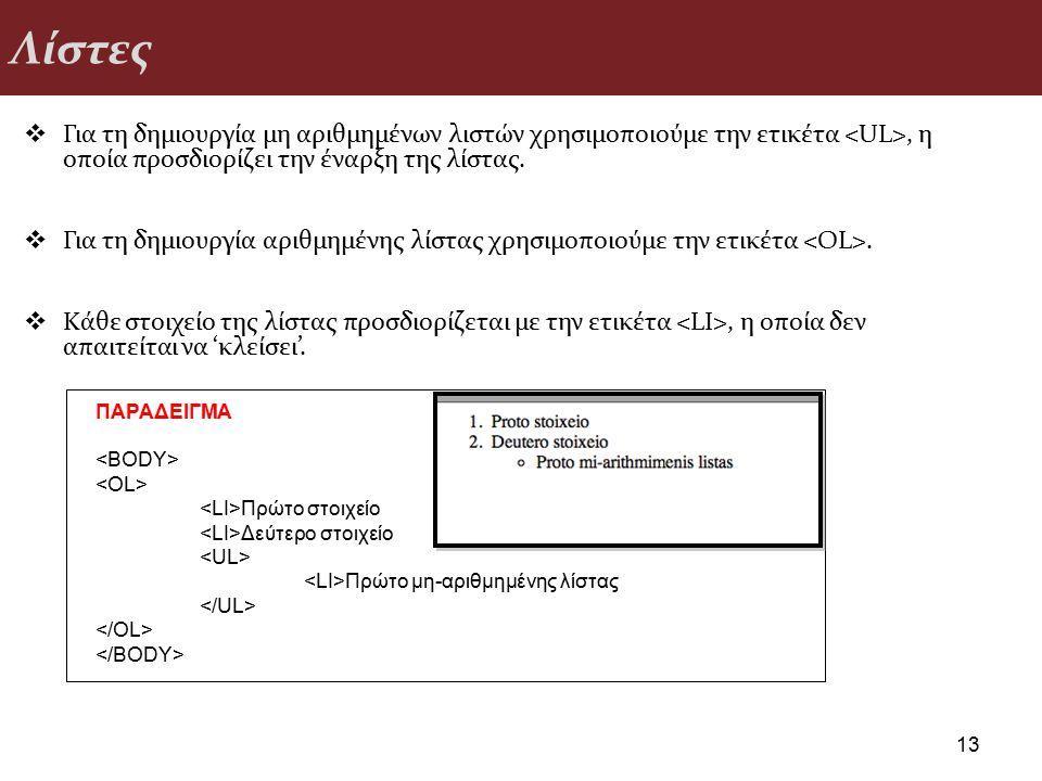 Λίστες 13  Για τη δημιουργία μη αριθμημένων λιστών χρησιμοποιούμε την ετικέτα, η οποία προσδιορίζει την έναρξη της λίστας.