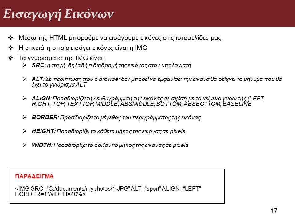 Εισαγωγή Εικόνων 17  Μέσω της HTML μπορούμε να εισάγουμε εικόνες στις ιστοσελίδες μας.  Η ετικετά η οποία εισάγει εικόνες είναι η IMG  Τα γνωρίσματ