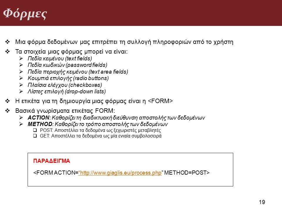 Φόρμες 19  Μια φόρμα δεδομένων μας επιτρέπει τη συλλογή πληροφοριών από το χρήστη  Τα στοιχεία μιας φόρμας μπορεί να είναι:  Πεδία κειμένου (text f