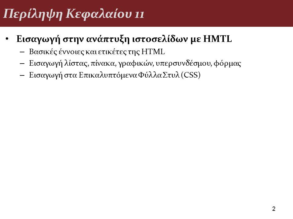 Περίληψη Κεφαλαίου 11 Eισαγωγή στην ανάπτυξη ιστοσελίδων με HMTL – Βασικές έννοιες και ετικέτες της HTML – Εισαγωγή λίστας, πίνακα, γραφικών, υπερσυνδέσμου, φόρμας – Εισαγωγή στα Επικαλυπτόμενα Φύλλα Στυλ (CSS) 2