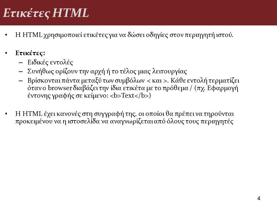 Ετικέτες HTML Η HTML χρησιμοποιεί ετικέτες για να δώσει οδηγίες στον περιηγητή ιστού. Ετικέτες: – Ειδικές εντολές – Συνήθως ορίζουν την αρχή ή το τέλο