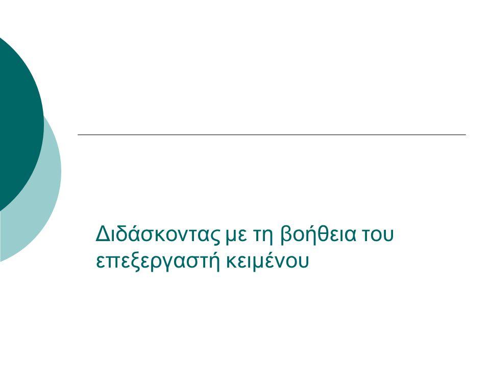  Προτάσεις: Σύνταξη νέων κειμένων (δημιουργία, μορφοποίηση)  Κείμενα για μετασχηματισμό (ορθογραφία, σύνταξη, παραλείψεις ή επαναλήψεις λέξεων)  Κείμενα για μελέτη (αναδιάταξη παραγράφων, σύνταξη περίληψης)  Σύνταξη πολυτροπικών κειμένων (κείμενο, εικόνα, ήχος, βίντεο)  Εισαγωγή σχολίων από τον εκπαιδευτικό ή τα μέλη των ομάδων Αναθεωρήσεις από τον εκπαιδευτικό ή τα μέλη των ομάδων Γραπτή έκφραση