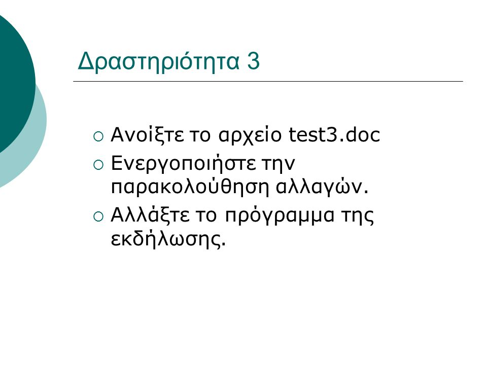 Δραστηριότητα 3  Ανοίξτε το αρχείο test3.doc  Ενεργοποιήστε την παρακολούθηση αλλαγών.