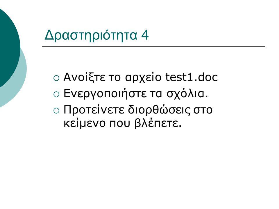 Δραστηριότητα 5  Ανοίξτε το αρχείο test4.doc  Δημιουργήστε για κάθε λέξη του κειμένου αναδυόμενο παραθυράκι που να έχει την ερμηνεία του όρου, όπως αυτή φαίνεται στο γλωσσάρι.