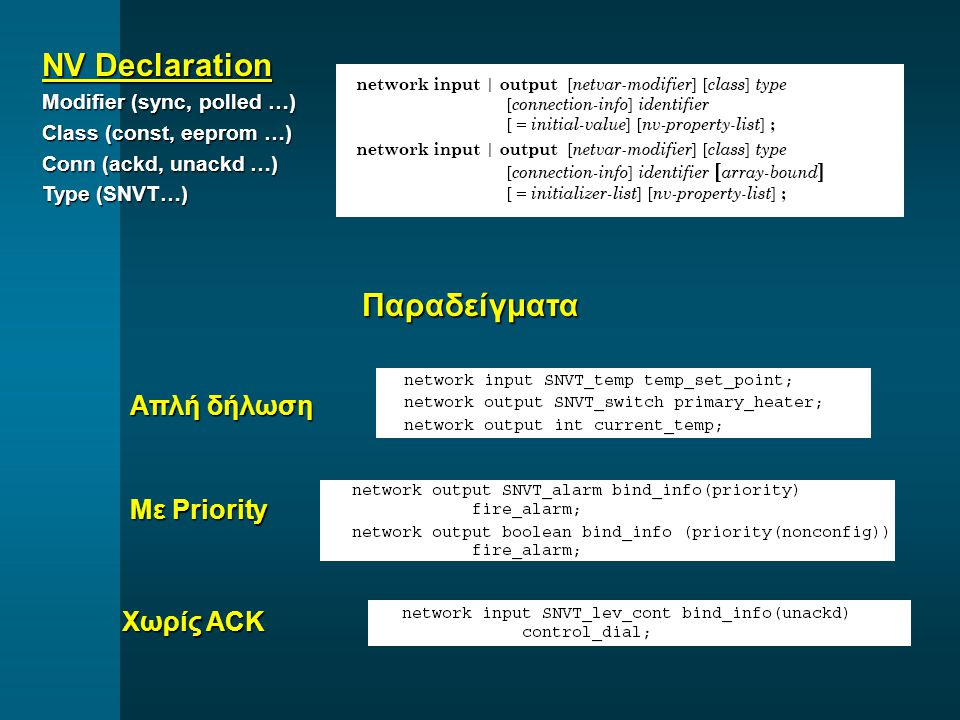 NV Declaration Modifier (sync, polled …) Class (const, eeprom …) Conn (ackd, unackd …) Type (SNVT…) Παραδείγματα Απλή δήλωση Με Priority Χωρίς ACK