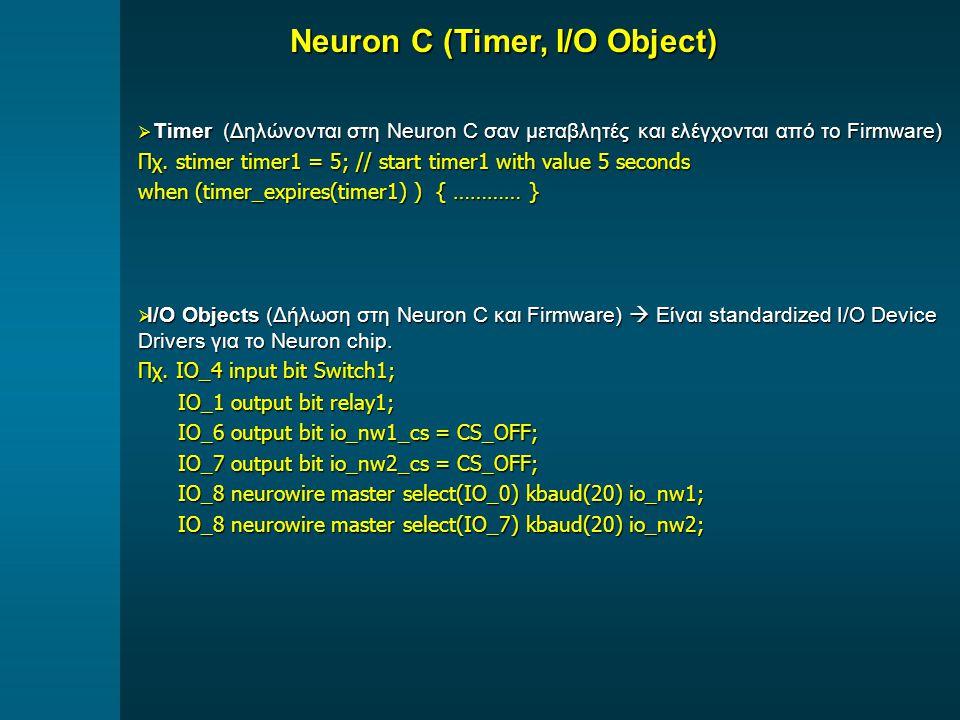 Neuron C (Timer, I/O Object)  Timer (Δηλώνονται στη Neuron C σαν μεταβλητές και ελέγχονται από το Firmware) Πχ.
