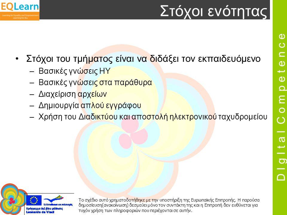 D I g I t a l C o m p e t e n c e Το σχέδιο αυτό χρηματοδοτήθηκε με την υποστήριξη της Ευρωπαϊκής Επιτροπής.