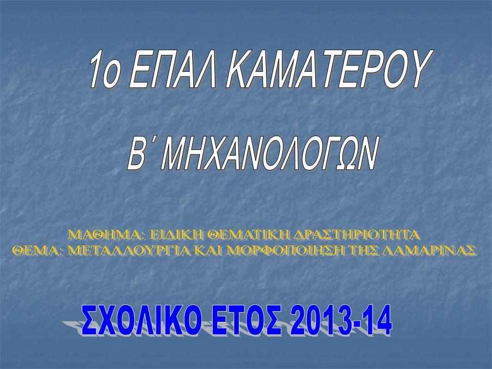 ΣΧΟΛΙΚΟ ΕΤΟΣ 2012-13 ΣΧΟΛΙΚΟ ΕΤΟΣ 2012-13