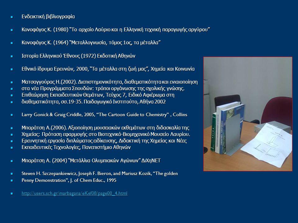 """Ενδεικτική βιβλιογραφία Ενδεικτική βιβλιογραφία Κονοφάγος Κ. (1980) """"Το αρχαίο Λαύριο και η Ελληνική τεχνική παραγωγής αργύρου"""" Κονοφάγος Κ. (1980) """"Τ"""