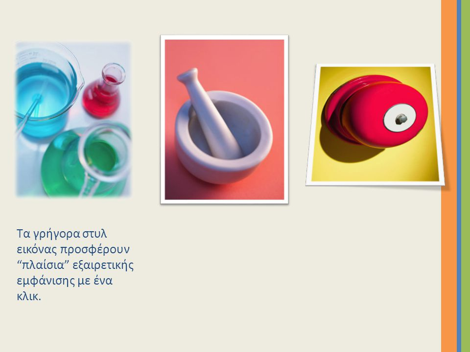 """Τα γρήγορα στυλ εικόνας προσφέρουν """"πλαίσια"""" εξαιρετικής εμφάνισης με ένα κλικ."""