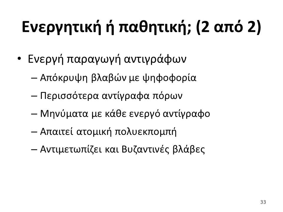 Ενεργητική ή παθητική; (2 από 2) Ενεργή παραγωγή αντιγράφων – Απόκρυψη βλαβών με ψηφοφορία – Περισσότερα αντίγραφα πόρων – Μηνύματα με κάθε ενεργό αντίγραφο – Απαιτεί ατομική πολυεκπομπή – Αντιμετωπίζει και Βυζαντινές βλάβες 33