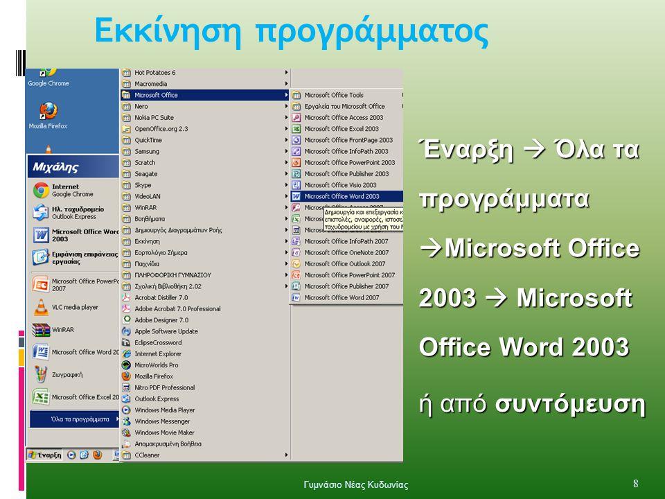 8 Εκκίνηση προγράμματος Έναρξη  Όλα τα προγράμματα  Microsoft Office 2003  Microsoft Office Word 2003 ή από συντόμευση Γυμνάσιο Νέας Κυδωνίας