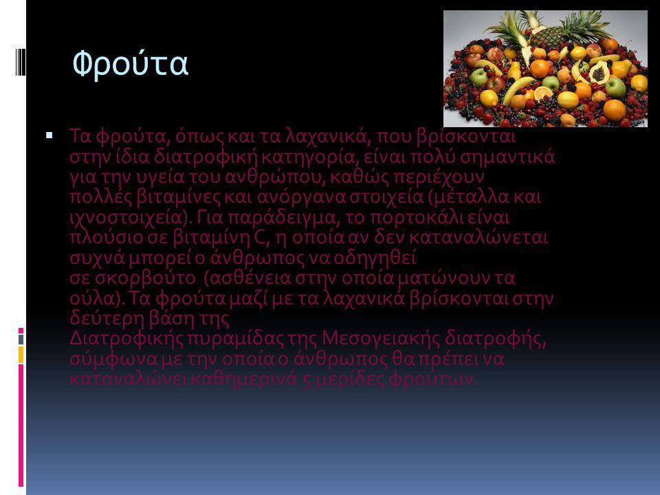 Λαχανικά  Ο όρος λαχανικό αναφέρεται στο νωπό φαγώσιμο τμήμα ενός φυτού, που προορίζεται για κατανάλωση.
