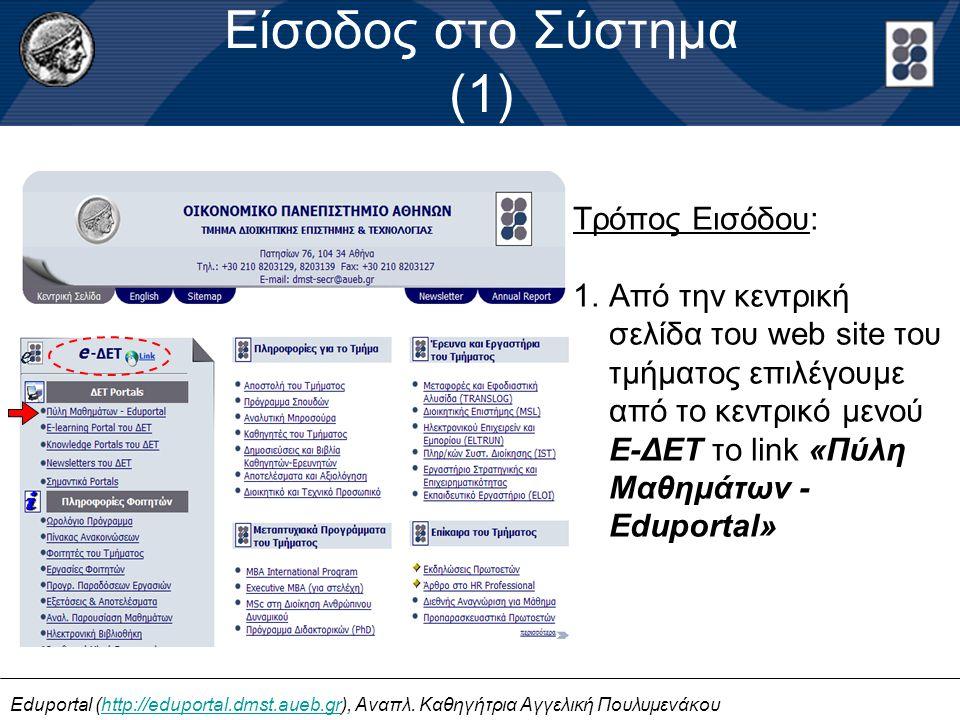 Είσοδος στο Σύστημα (1) Τρόπος Εισόδου: 1.Από την κεντρική σελίδα του web site του τμήματος επιλέγουμε από το κεντρικό μενού E-ΔΕΤ το link «Πύλη Μαθημ