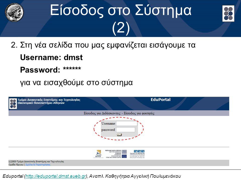 Είσοδος στο Σύστημα (2) Eduportal (http://eduportal.dmst.aueb.gr), Αναπλ. Καθηγήτρια Αγγελική Πουλυμενάκουhttp://eduportal.dmst.aueb.gr 2.Στη νέα σελί