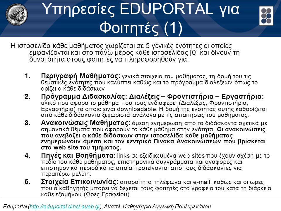 Eduportal (http://eduportal.dmst.aueb.gr), Αναπλ. Καθηγήτρια Αγγελική Πουλυμενάκουhttp://eduportal.dmst.aueb.gr Υπηρεσίες EDUPORTAL για Φοιτητές (1) H