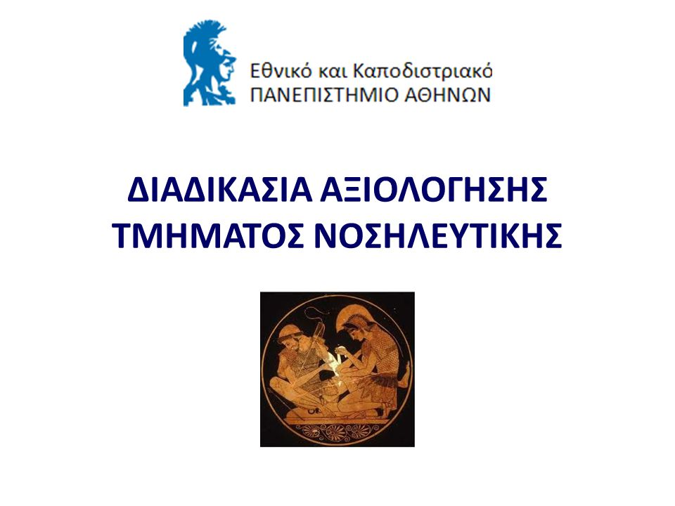 ΔΙΑΔΙΚΑΣΙΑ ΑΞΙΟΛΟΓΗΣΗΣ ΤΜΗΜΑΤΟΣ ΝΟΣΗΛΕΥΤΙΚΗΣ
