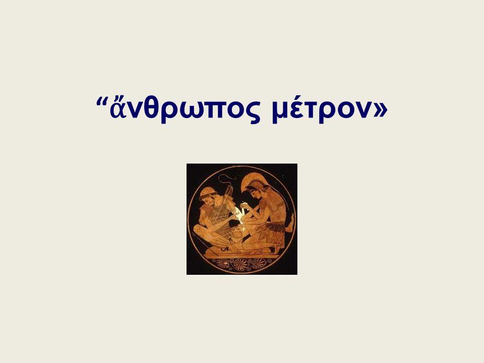 ἄ νθρωπος μέτρον»
