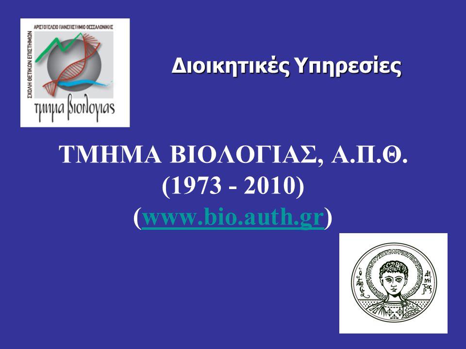 ΤΜΗΜΑ ΒΙΟΛΟΓΙΑΣ, Α.Π.Θ. (1973 - 2010) (www.bio.auth.gr)www.bio.auth.gr Διοικητικές Υπηρεσίες