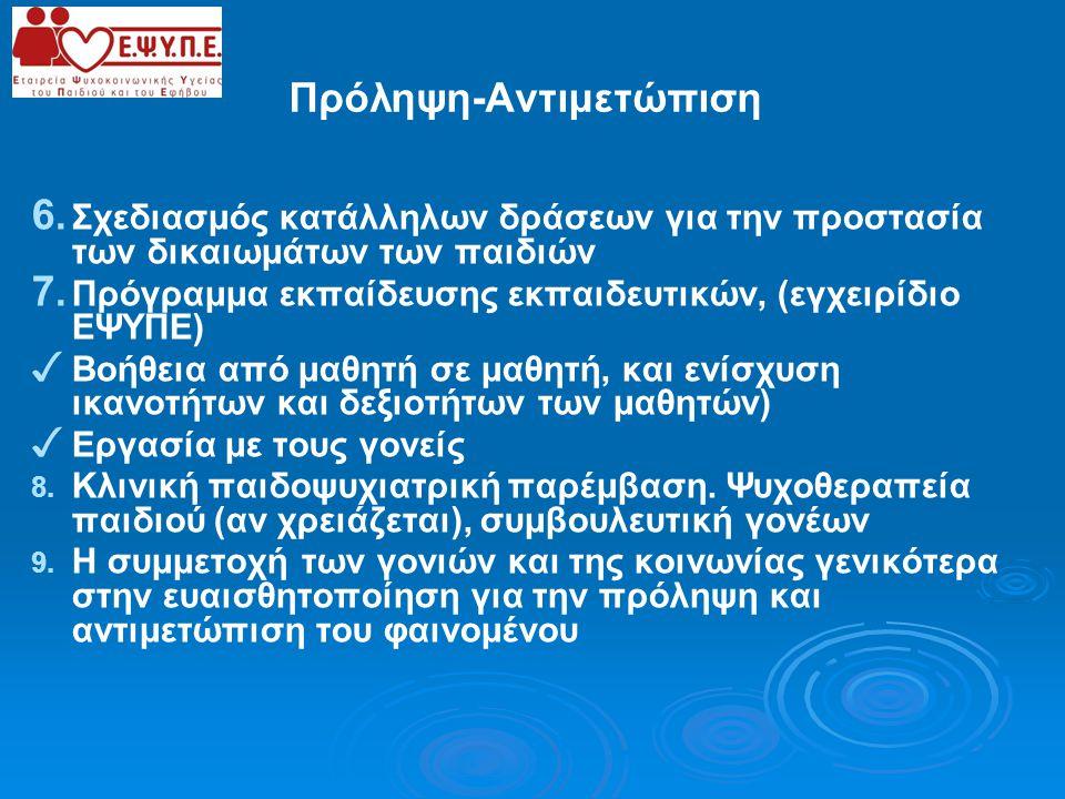 Πρόληψη-Αντιμετώπιση 6. Σχεδιασμός κατάλληλων δράσεων για την προστασία των δικαιωμάτων των παιδιών 7. Πρόγραμμα εκπαίδευσης εκπαιδευτικών, (εγχειρίδι