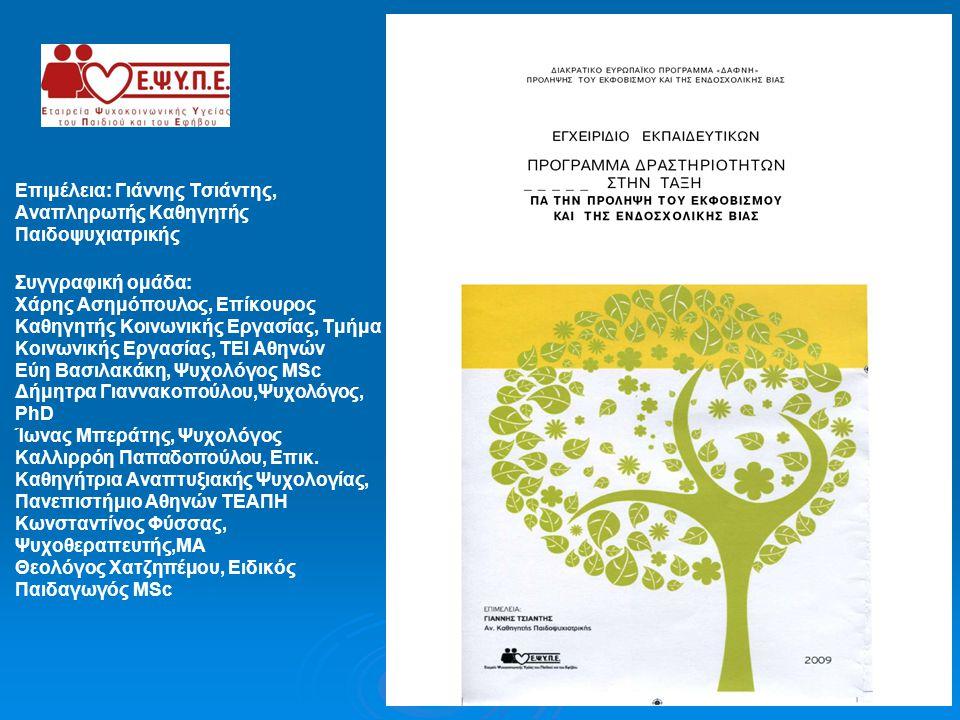 Επιμέλεια: Γιάννης Τσιάντης, Αναπληρωτής Καθηγητής Παιδοψυχιατρικής Συγγραφική ομάδα: Χάρης Ασημόπουλος, Επίκουρος Καθηγητής Κοινωνικής Εργασίας, Τμήμ