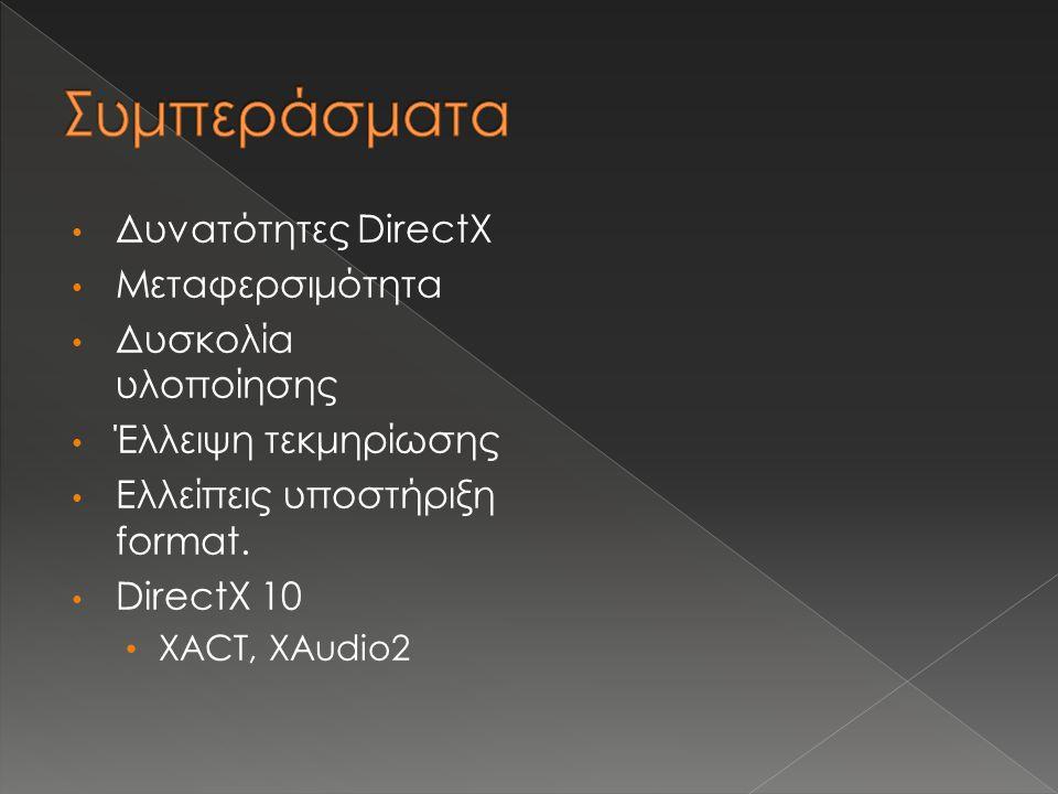 Δυνατότητες DirectX Μεταφερσιμότητα Δυσκολία υλοποίησης Έλλειψη τεκμηρίωσης Ελλείπεις υποστήριξη format. DirectX 10 XACT, XAudio2