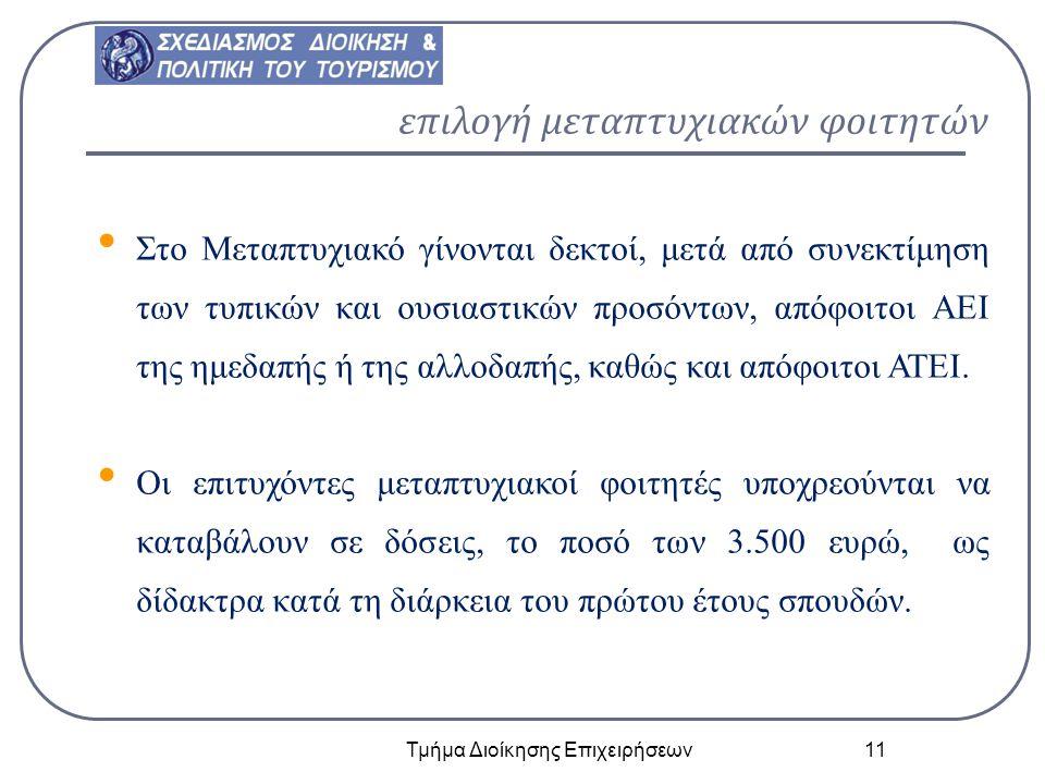 επιλογή μεταπτυχιακών φοιτητών Τμήμα Διοίκησης Επιχειρήσεων 11 email: mstath @aege an.gr Στο Μεταπτυχιακό γίνονται δεκτοί, μετά από συνεκτίμηση των τυ