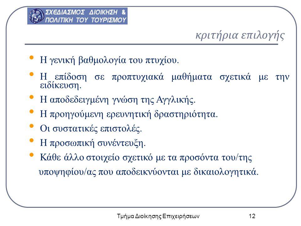 κριτήρια επιλογής Τμήμα Διοίκησης Επιχειρήσεων 12 email: mstath @aege an.gr Η γενική βαθμολογία του πτυχίου. Η επίδοση σε προπτυχιακά μαθήματα σχετικά