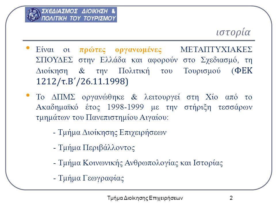 ιστορία Τμήμα Διοίκησης Επιχειρήσεων 2 email: mstath @aege an.gr Είναι οι πρώτες οργανωμένες ΜΕΤΑΠΤΥΧΙΑΚΕΣ ΣΠΟΥΔΕΣ στην Ελλάδα και αφορούν στο Σχεδιασ