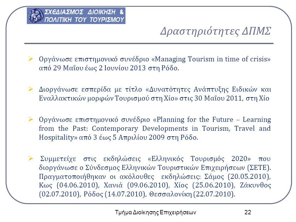 Δραστηριότητες ΔΠΜΣ  Οργάνωσε επιστημονικό συνέδριο «Managing Tourism in time of crisis» από 29 Μαΐου έως 2 Ιουνίου 2013 στη Ρόδο.  Διοργάνωσε εσπερ