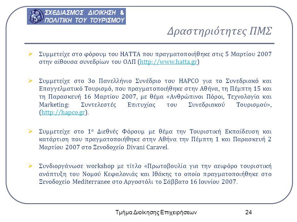 Δραστηριότητες ΠΜΣ  Συμμετείχε στο φόρουμ του HATTA που πραγματοποιήθηκε στις 5 Μαρτίου 2007 στην αίθουσα συνεδρίων του ΟΛΠ (http://www.hatta.gr)http