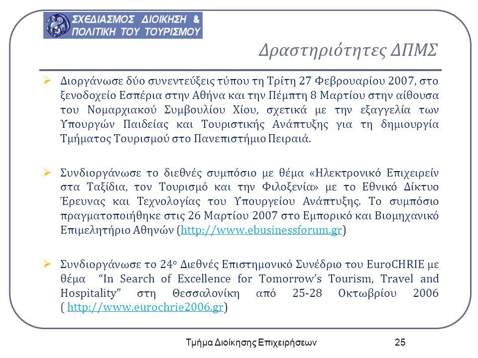Δραστηριότητες ΔΠΜΣ  Διοργάνωσε δύο συνεντεύξεις τύπου τη Τρίτη 27 Φεβρουαρίου 2007, στο ξενοδοχείο Εσπέρια στην Αθήνα και την Πέμπτη 8 Μαρτίου στην
