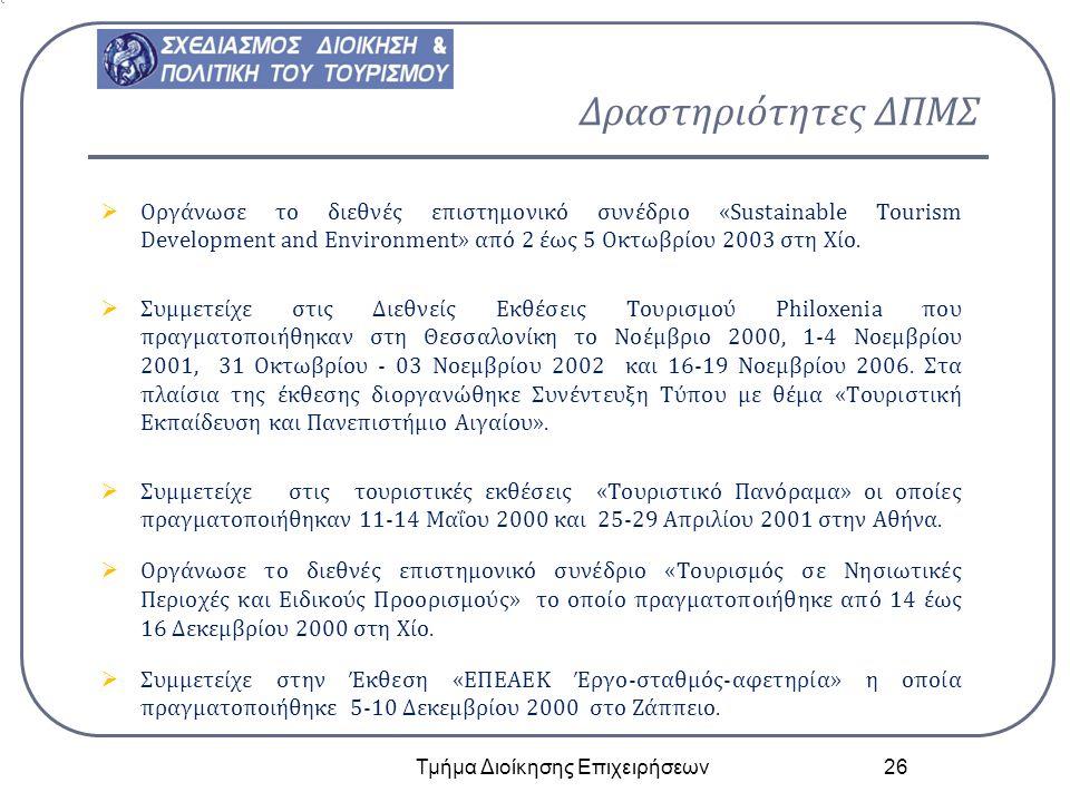 Δραστηριότητες ΔΠΜΣ  Οργάνωσε το διεθνές επιστημονικό συνέδριο «Sustainable Tourism Development and Environment» από 2 έως 5 Οκτωβρίου 2003 στη Χίο.
