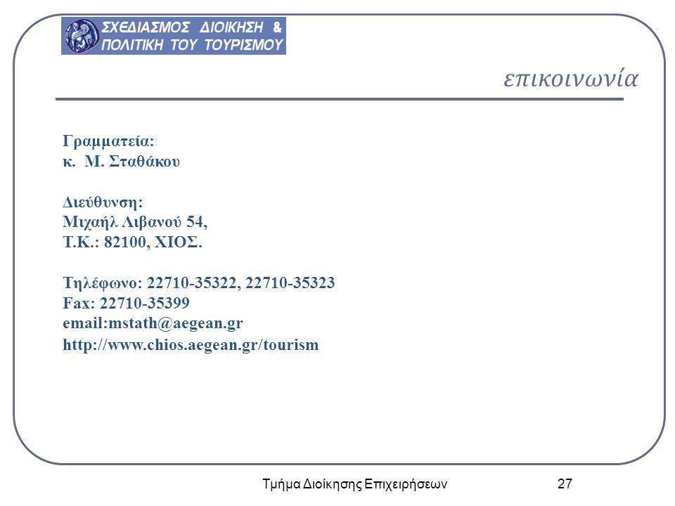 επικοινωνία Γραμματεία: κ. Μ. Σταθάκου Διεύθυνση: Μιχαήλ Λιβανού 54, T.K.: 82100, XIOΣ. Τηλέφωνο: 22710-35322, 22710-35323 Fax: 22710-35399 email:msta
