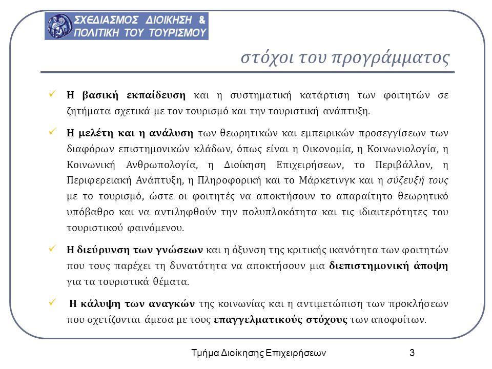 στόχοι του προγράμματος Τμήμα Διοίκησης Επιχειρήσεων 3 email: mstath @aege an.gr Η βασική εκπαίδευση και η συστηματική κατάρτιση των φοιτητών σε ζητήμ