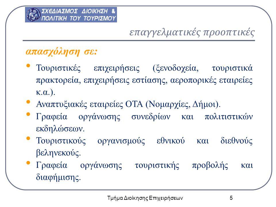 επαγγελματικές προοπτικές Τμήμα Διοίκησης Επιχειρήσεων 5 email: mstath @aege an.gr απασχόληση σε: Τουριστικές επιχειρήσεις (ξενοδοχεία, τουριστικά πρα