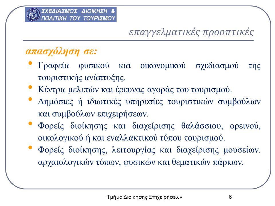επαγγελματικές προοπτικές Τμήμα Διοίκησης Επιχειρήσεων 6 email: mstath @aege an.gr απασχόληση σε: Γραφεία φυσικού και οικονομικού σχεδιασμού της τουρι