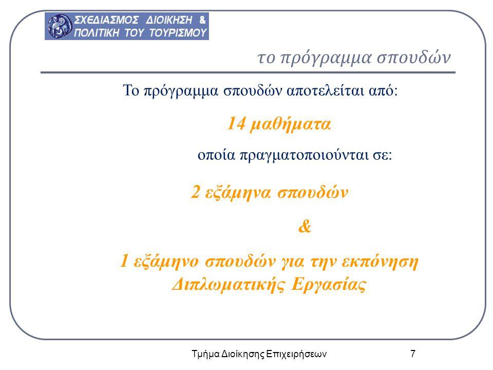 το πρόγραμμα σπουδών Τμήμα Διοίκησης Επιχειρήσεων 7 email: mstath @aege an.gr Το πρόγραμμα σπουδών αποτελείται από: 14 μαθήματα οποία πραγματοποιούντα