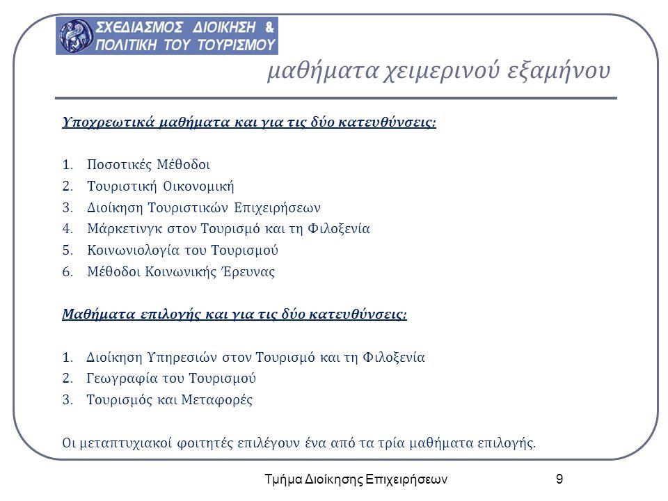πρόγραμμα μαθήματα χειμερινού εξαμήνου Υποχρεωτικά μαθήματα και για τις δύο κατευθύνσεις: 1. Ποσοτικές Μέθοδοι 2. Τουριστική Οικονομική 3. Διοίκηση Το