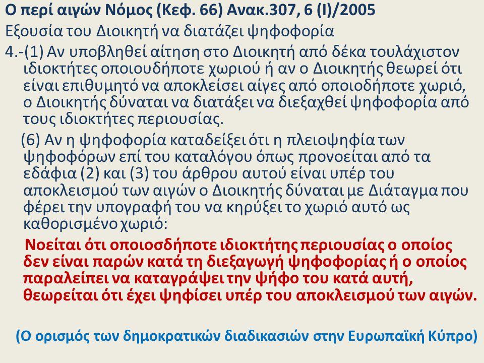 Ο περί αιγών Νόμος (Κεφ. 66) Ανακ.307, 6 (Ι)/2005 Εξουσία του Διοικητή να διατάζει ψηφοφορία 4.-(1) Αν υποβληθεί αίτηση στο Διοικητή από δέκα τουλάχισ