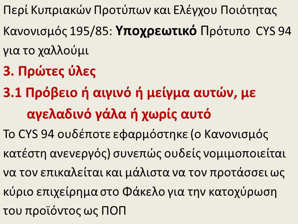 Περί Κυπριακών Προτύπων και Ελέγχου Ποιότητας Κανονισμός 195/85: Υποχρεωτικό Π ρότυπο CYS 94 για το χαλλούμι 3. Πρώτες ύλες 3.1 Πρόβειο ή αιγινό ή μεί
